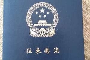 香港L签名单团队送关香港澳门服务团签哪里便宜快速
