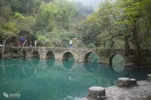 贵州旅游、荔波小七孔一日游