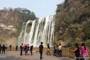西江苗寨、黄果树大瀑布、湿地公园、青岩古镇、天河潭双卧5日游