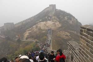 北京全景双卧六日游  八达岭长城 故宫 国子监 王府井