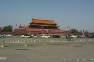 威海到北京大巴车4日游-天安门广场-八达岭水关长城-颐和园