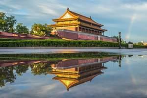 北京旅游最好的季节 长沙到北京、天津、北戴河、单飞单卧8日游