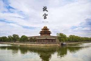 长沙去北京旅游,去北京旅游多少钱,长沙去北京高铁5日游