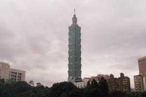 烟台到台湾旅游经 典 永 恒 -台湾双飞8日游