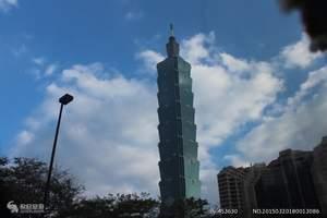 北京到宝岛台湾、台北夜市、阿里山日月潭、垦丁公园、花莲8日游