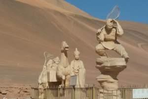 西安兵马俑、嘉峪关、敦煌莫高窟、乌鲁木齐、天池、吐鲁番8日