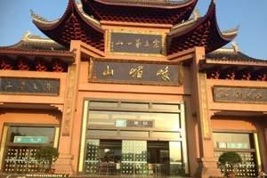 成都出发到峨眉山乐山都江堰熊猫基地3日游+住豪华挂四温泉酒店