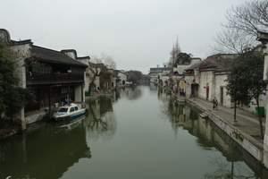 杭州到南浔古镇一日游<免费上门接 天天发团>支持上车付款