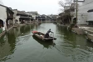 【爱尚江南】华东五市+乌镇 南浔 双水乡+双园林 双飞6日游
