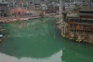 凤凰九景、中国南方长城、南华山国家森林公园、  汽车3日游