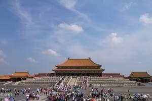 北京旅游多少钱 南昌到北京旅游 5月新价格 北京五日游