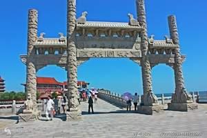 青岛跟团蓬莱阁、威海刘公岛二日游,蓬莱威海人气旅游线路推荐