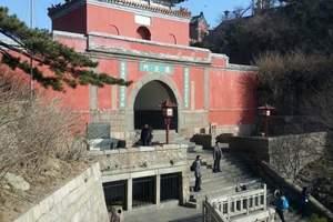 北京 出发 泰山 曲阜 孔庙 孔府两日游