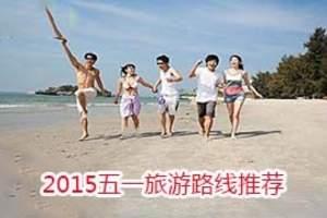 2017五一旅游路线推荐 三亚旅游五日游性价比高的旅游线路