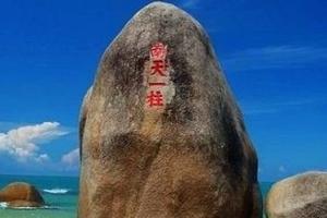 天津到海南旅游团_蜈支洲岛_天涯海角缤纷海岛五日游_海口往返