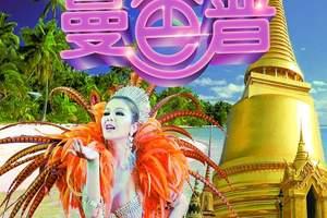 【超赞曼芭普】北京到泰国曼谷芭提雅普吉岛八晚九天直飞曼谷