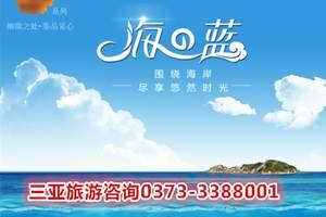 新乡去三亚双飞5日游 新乡到海南旅游报价 新乡至三亚旅游费用