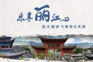新乡到丽江的火车 新乡去丽江旅游要多少钱 新乡去丽江双飞六日
