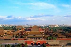 【北京一日游】故宫天坛颐和园鼓楼万寿寺一日游 (纯玩无购物)