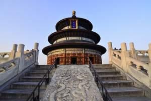 【北京一日游】国家大剧院外景+水立方鸟巢颐和园慈禧水道一日游