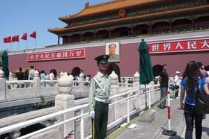 太原到北京深度四日游 全程无自费  北京旅游有哪些景点