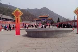 【盘山一日游】蓟县盘山风景区旅游直通车 天天发团 马上报名