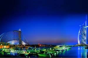 北京出发到阿联酋 尊享4晚7天(UAE-7-B)