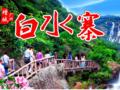 """增城白水寨""""中国第一瀑布""""、宝趣玫瑰世界、望谷温泉小镇二日游"""