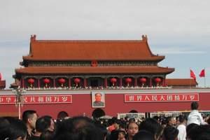 杭州到北京五日游(纯玩 无购物 无自费)杭州出发到北京旅游