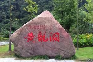 黄龙洞+张家界国家森林公园2日游