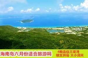 海南岛六月份的天气怎么样? 适合旅游吗?三亚五日游游玩线路