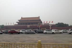 北京一地全景 独立成团 双卧5日游