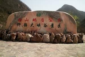 临汾到仰韶大峡谷两日游