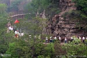 太行大峡谷红旗渠纯玩两日游济南出发暑期特价