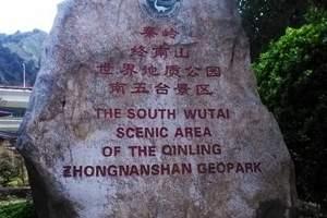 【私人订制-亲子游】西安-秦岭南五台森林公园-登山1日游