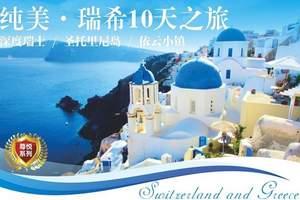 【尊悦希腊】北京到希腊瑞士10天浪漫之旅(圣托里尼岛2晚)
