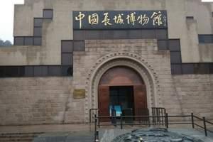 延庆中国长城博物馆一日游 限团队旅游