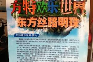 嘉峪关方特欢乐谷/关城/莫高窟/玉门关雅丹地貌/ 精品四日游