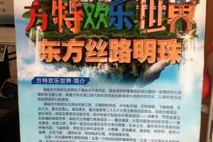 bob体育官网app方特欢乐谷/关城/莫高窟/玉门关雅丹地貌/ 精品四日游