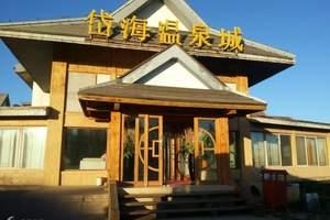 岱海温泉城