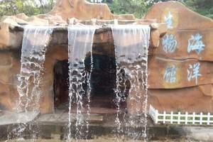 淄博出发到河北旅游_山海关沙雕圣蓝海洋公园纯玩四日_逃离都市