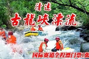 深圳到清远古龙峡漂流一日游_清远漂流旅游团购
