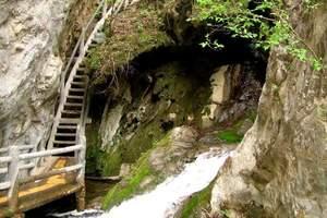 北京昌平沟崖自然风景区 讲礼民俗旅游度假村两日游