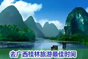 海南到桂林五天怎么玩 去广西桂林旅游推荐时间 桂林旅游攻略
