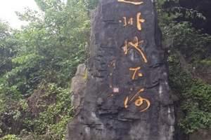 包团连州地下河、湟川三峡、千年瑶寨、英西峰林、彭家古堡两天游