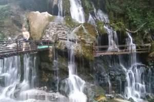 10人西昌螺髻山+螺髻九十九里(大槽河)瀑布温泉1日游