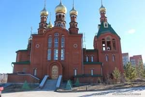 满洲里出境游:俄罗斯边境红石一日游〈家访+歌舞表演+品俄餐〉