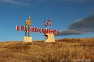 满洲里俄罗斯一日游:俄罗斯后贝加尔斯克—红石市精品纯玩团