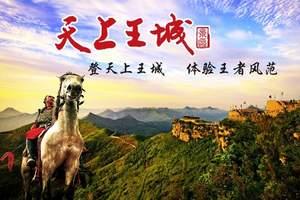 淄博周边旅游_淄博周边旅游团_沂水天上王城、冰宫一日游