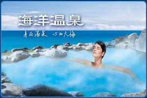 珠海海泉湾海洋温泉、神秘岛乐园、圆明新园、 神秘果园二日游